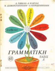 Γραμματική (117/149)