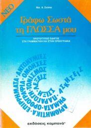 Γραμματική (132/160)