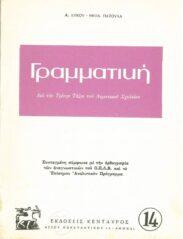 Γραμματική (136/160)
