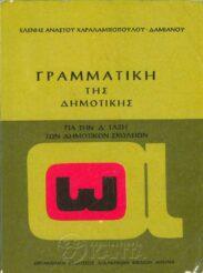 Γραμματική (138/160)