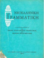 Γραμματική (147/160)