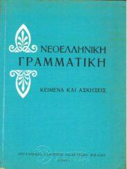 Γραμματική (137/149)