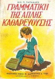 Γραμματική (138/149)