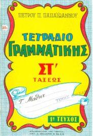 Γραμματική (153/160)
