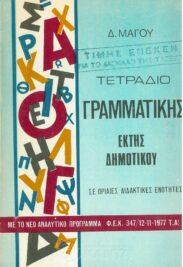 Γραμματική (158/160)