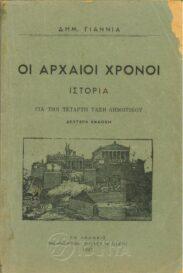 Ιστορία (24/157)