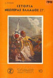Ιστορία (26/157)