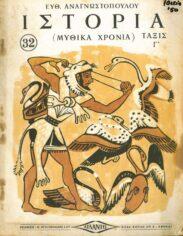 Ιστορία (40/157)