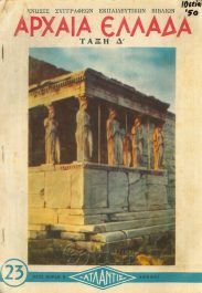 Ιστορία (41/157)