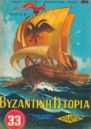 Ιστορία (68/157)