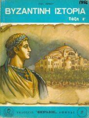 Ιστορία (74/157)