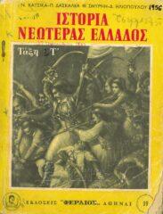 Ιστορία (77/157)