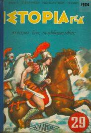 Ιστορία (78/157)
