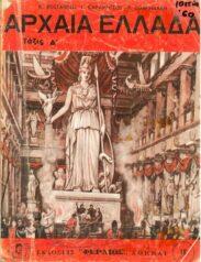 Ιστορία (82/157)