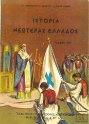 Ιστορία (92/157)