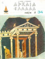 Ιστορία (94/157)