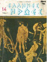 Ιστορία (101/157)