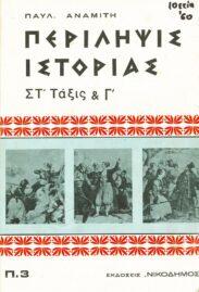 Ιστορία (104/157)