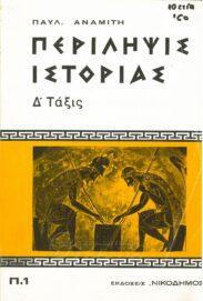 Ιστορία (105/157)