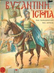 Ιστορία (111/157)