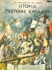 Ιστορία (116/157)