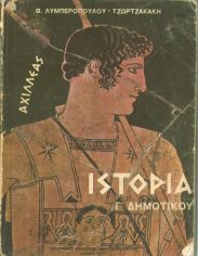 Ιστορία (121/157)