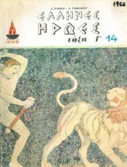 Ιστορία (124/157)