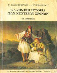 Ιστορία (128/157)
