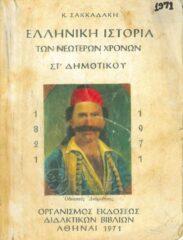 Ιστορία (138/157)