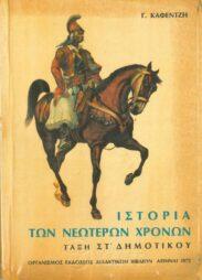 Ιστορία (143/157)