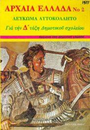 Ιστορία (147/157)
