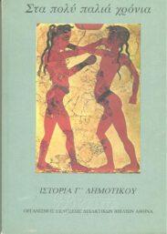 Ιστορία (150/157)