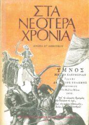 Ιστορία (152/157)