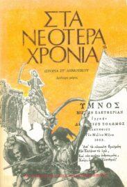 Ιστορία (153/157)