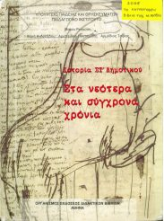 Ιστορία (157/157)
