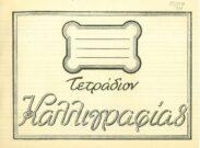Ιχνογραφία - Καλλιγραφία (38/113)