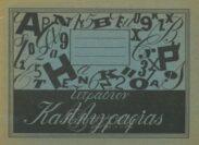 Ιχνογραφία - Καλλιγραφία (89/113)