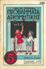 Μαθηματικά (12/258)