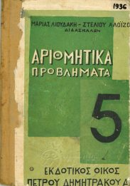 Μαθηματικά (18/258)