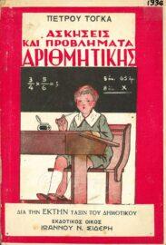 Μαθηματικά (19/258)