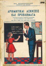 Μαθηματικά (23/258)