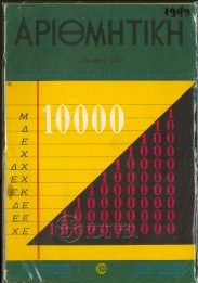 Μαθηματικά (28/273)