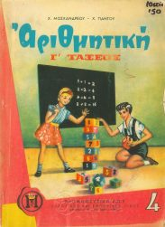 Μαθηματικά (19/207)