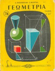 Μαθηματικά (30/258)