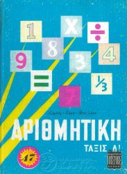 Μαθηματικά (40/258)