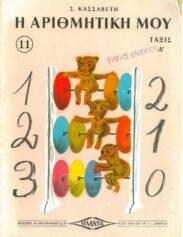 Μαθηματικά (41/258)