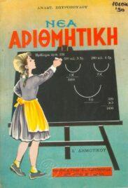 Μαθηματικά (47/258)