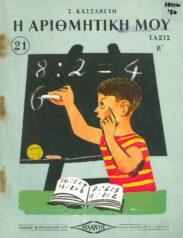 Μαθηματικά (58/258)