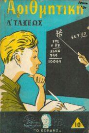 Μαθηματικά (63/258)