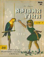 Μαθηματικά (67/258)